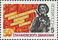 Sello soviético en homenaje a A.S. Stájanov